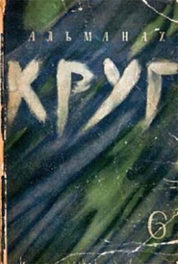 Круг. Альманах артели писателей, книга 6