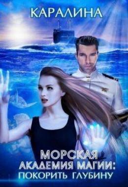 Морская академия магии: покорить глубину (СИ)