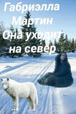 Она уходит на север (СИ)