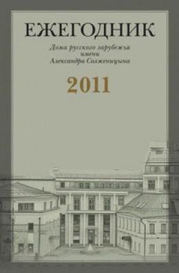 «…Не скрывайте от меня Вашего настоящего мнения»: Переписка Г.В. Адамовича с М.А. Алдановым (1944–1957)