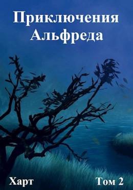 Приключения Альфреда. Том 2