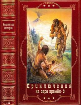 Приключения на заре времён-3. Компиляция. Книги 1-11