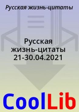 Русская жизнь-цитаты 21-30.04.2021