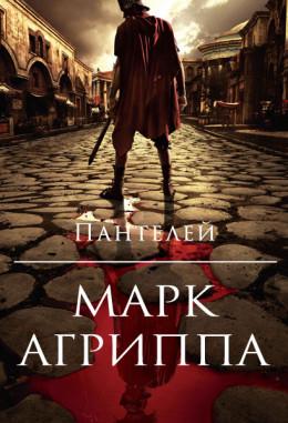 Марк Агриппа (полная книга)