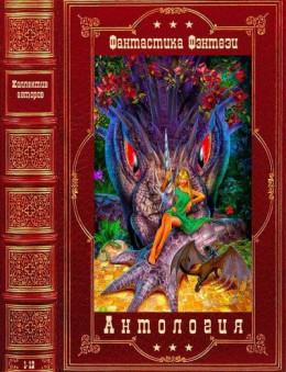 Анталогия фантастики и фэнтези-2. Компиляция. Книги 1-12