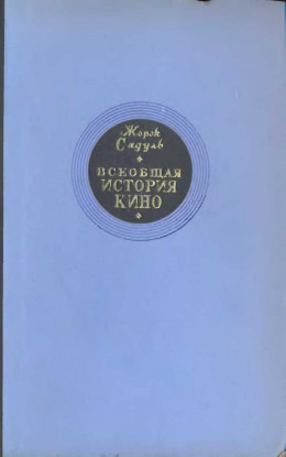 Всеобщая история кино. Том 1 (Изобретение кино 1832-1897, Пионеры кино 1897-1909)