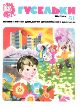 Гусельки. Выпуск 51