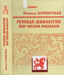 Русская мифология: Мир образов фольклора