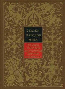 Сказки народов Восточной Европы и Кавказа