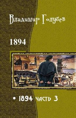 1894. Часть 3