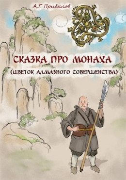 Сказка про монаха