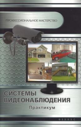 Системы видеонаблюдения. Практикум