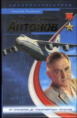 Неизвестный Антонов