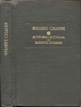 Астрофил и Стелла. Защита поэзии