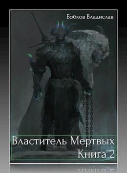 Властитель мертвых - 2