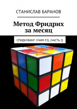 Метод Фридрих замесяц. Спидкубинг: Учим F2L (часть2)