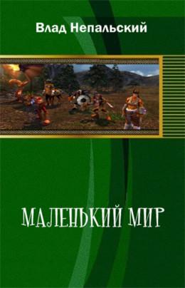 Маленький мир (2-е издание)
