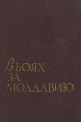 В боях за Молдавию. Книга 1