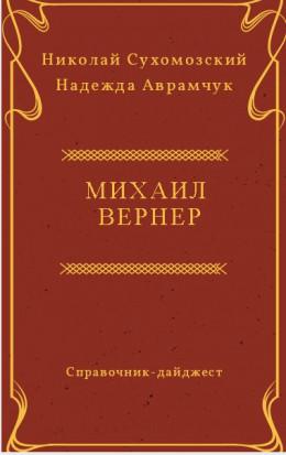 Вернер Михаил