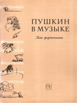 Пушкин в музыке