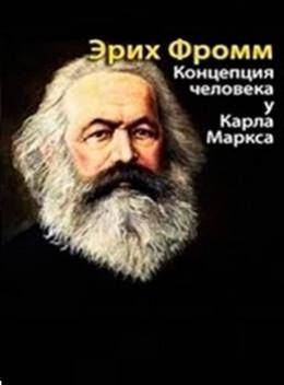 Концепция человека у Маркса (Избранные главы)