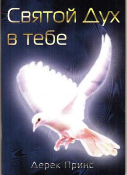 Святой Дух в тебе