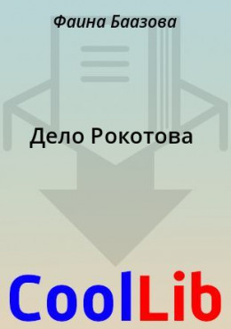 Дело Рокотова