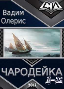 Чародейка (дилогия)