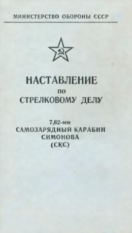 Наставление по стрелковому делу 7,62-мм самозарядный карабин Симонова (СКС)