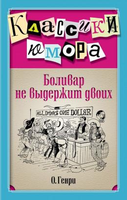 Боливар не выдержит двоих (сборник)