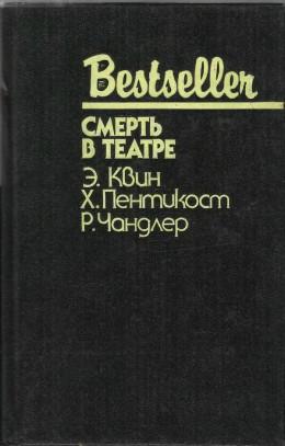 Смерть в театре (сборник)