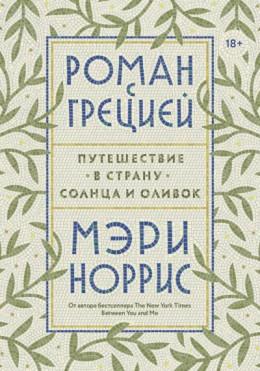 Роман с Грецией. Путешествие в страну солнца и оливок