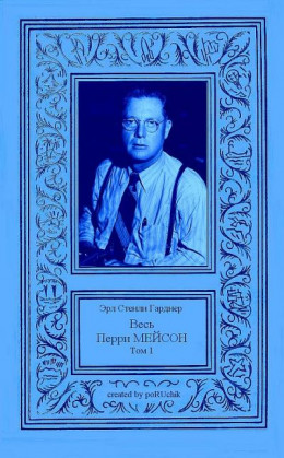 Весь Перри Мейсон в 4-х томах. Том 1.