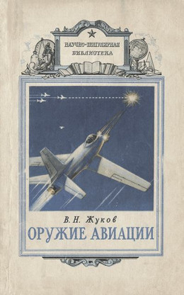 Оружие авиации