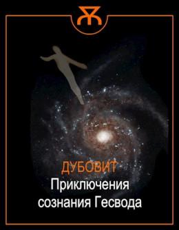 Приключения сознания Гесвода