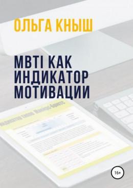 MBTI как индикатор мотивации