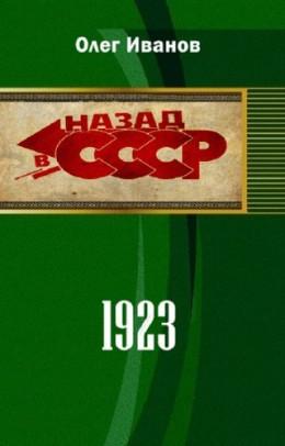 1923 (СИ)
