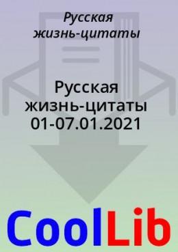 Русская жизнь-цитаты 01-07.01.2021
