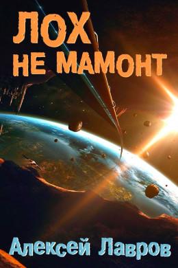 Лох не мамонт (СИ)