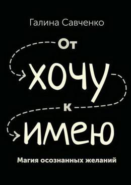 От «хочу» к «имею». Магия осознанных желаний