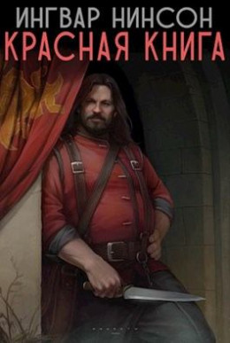 Красная книга
