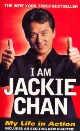 Я - Джеки Чан