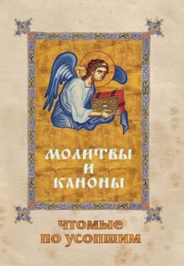 Молитвы и каноны, чтомые по усопшим (сборник)