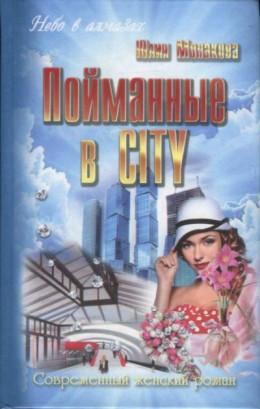 Пойманные в city