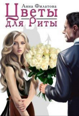 Цветы для Риты (СИ)