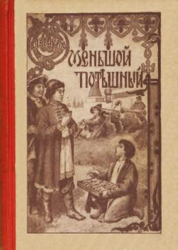 Меньшой потешный<br />(Историческая повесть из молодости Петра Великого)