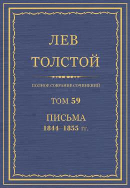 ПСС. Том 59. Письма, 1844-1855 гг.