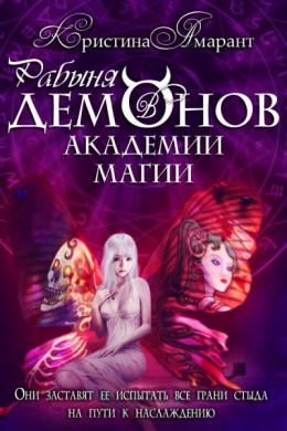 Рабыня демонов в академии магии