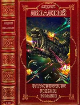 Космические циклы романов. Компиляция. Книги 1-23