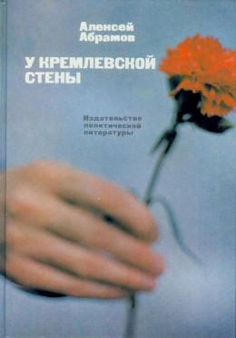 У Кремлевской стены (сборник)